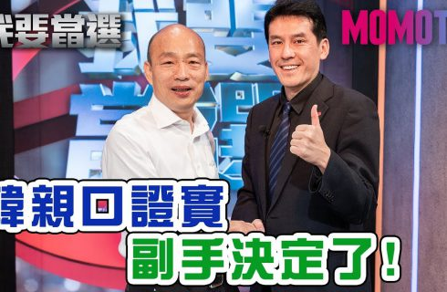 【我要當選TheWinner】7200萬豪宅風波 韓國瑜上節目稱「平民買房」