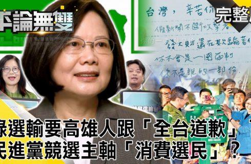 【平論無雙】管碧玲認為高雄人應道歉 是消費選民還是反應民意?