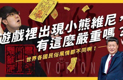 【志祺七七 X 圖文不符】一張小熊維尼的符咒 竟讓中國人都暴怒啦!