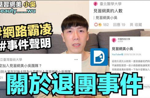 【見習網美小吳】成員卡特遭Dcard網友霸凌 小吳發影片嚴正譴責