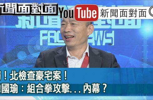 【新聞面對面】韓國瑜上節目接受訪問 看謝震武如何犀利問答