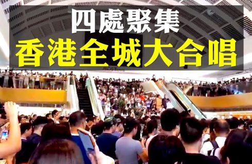 【新聞拍案驚奇】港人齊唱《願榮光歸香港》視頻彙整!球場邊高歌備受矚目
