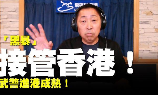 【觀點】中國武警進入香港 名嘴唐湘龍表達自身看法