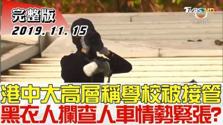 【少康戰情室】香港對峙情勢升高 名嘴討論強入校園是最後通牒?