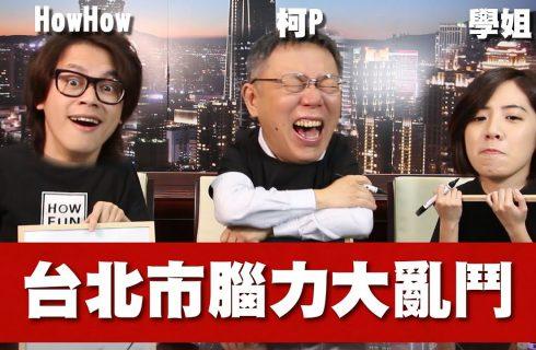 【HowFun】台北市腦力最強王者出爐 ft.柯文哲、學姐