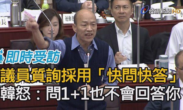 【TTV NEWS 台視新聞台】高市議員質詢模式不當 韓國瑜拒絕回答