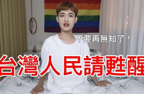 【鍾明軒】臺灣人民主卻無知?自主意識太低?鍾明軒怎麼看