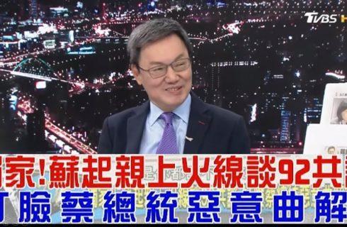 【少康戰情室】蘇起親上火線談「92共識」,打臉蔡英文?