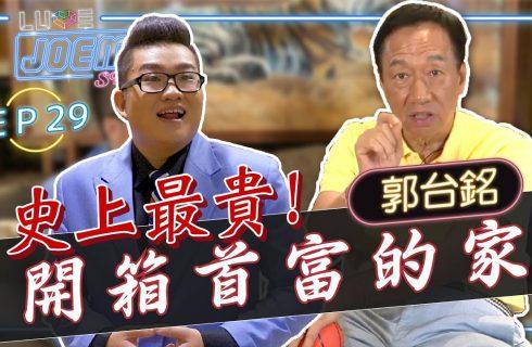 【Joeman】開箱之最?連台灣首富郭台銘的豪宅都開給大家看啦!