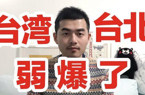 【Song Lin】中國Youtuber「臺北簡直弱爆了!」引發臺網友噓爆
