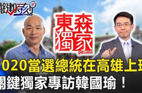 【關鍵時刻】韓國瑜接受專訪 發表對於台灣整體經濟發展的看法