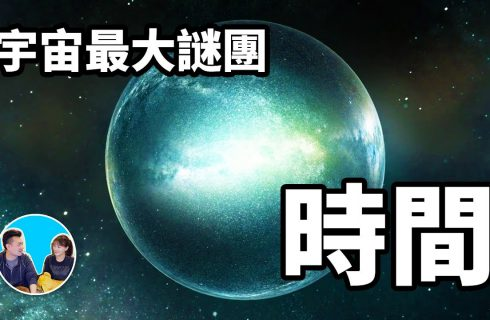 【老高與小茉Mr & Mrs Gao】最難的謎題!「時間」如何解釋?「過去」是否真的存在?