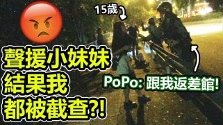 【JASON(大J)】港警包圍15歲女童影片曝光 拍攝者遭盤查