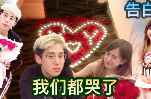 【傲祥Ao Xiang】生日驚喜!我告白成功惹哭YBB