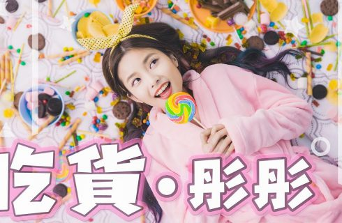 【Dumpling Soda】吃貨必聽!彤彤首張單曲「吃貨」 最新MV上線啦