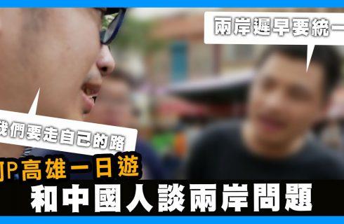 【長男次男】臺灣原本就屬於中國、支持臺灣早日回歸 和中國人聊兩岸議題