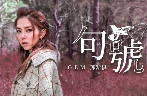 【G.E.M.鄧紫棋】新歌《句號》MV首播!預告全新音樂篇章