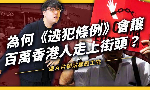 【志祺七七 X 圖文不符】香港反送中懶人包 讓你速懂《逃犯條例》為何是「惡法」