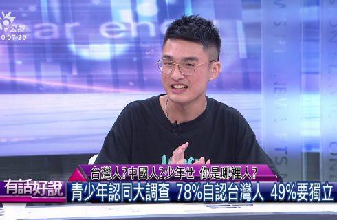 【有話好說 PTSTalk】邀請年輕人談想法 你自認是台灣人還是中國人呢?
