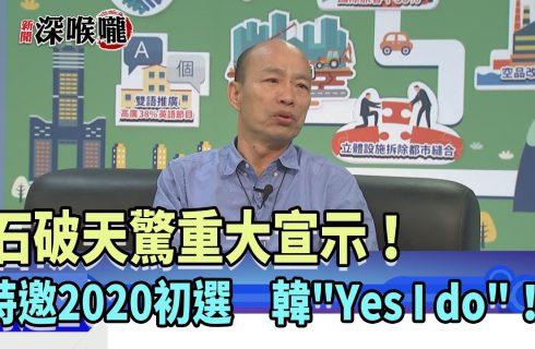 【新聞深喉嚨】接受總統黨內初選? 韓國瑜節目中再喊「Yes, I do」