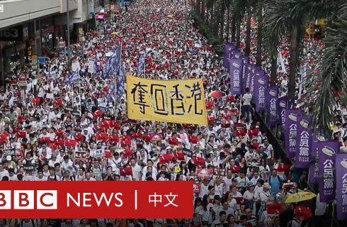 【BBC News中文】97回歸後香港最大規模遊行 人民:「一國兩制在走向死亡」