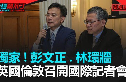 【政經關不了】彭文正於倫敦招開記者會 公開蔡總統論文調查
