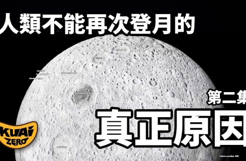 【KUAIZERO】你知道人類不能再次登月的真正原因嗎?