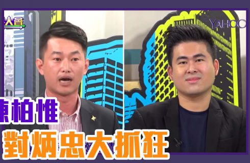 【Yahoo TV  一起看】從香港返送中事件 看中國和台灣之間的統獨問題