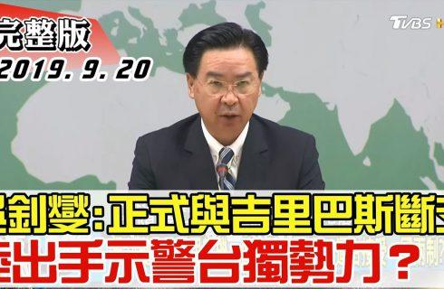 【少康戰情室】兩國斷交為打壓蔡政府? 看看名嘴怎麼說