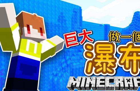 【茶杯】在Minecraft裡面做一個巨大瀑布!?