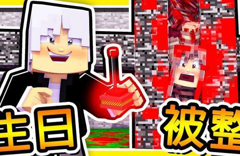 【阿神】Minecraft實況主阿神生日啦!看看他如何被惡整
