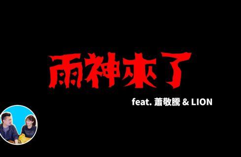 【老高與小茉 Mr & Mrs Gao】蕭敬騰跨界合作 與老高談「音樂和雨」的關係