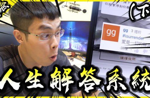 【胡子Huzi】遇到難題了嗎?! 把問題都交給系統的下場是…..