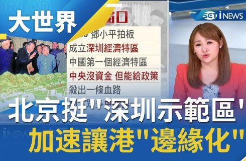 【三立iNEWS】在反送中同時宣布全力發展深圳 中國政府試圖邊緣化香港?