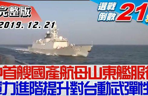 【少康戰情室】中國軍事裝備升級 名嘴討論對台政治之影響
