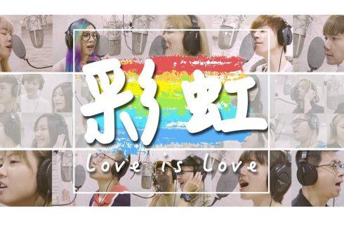 【黃氏兄弟】破百位創作者大合唱力挺婚姻平權!『彩虹』Cover