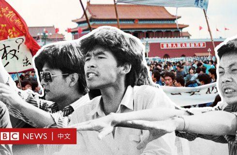 【BBC News 中文】還原六四天安門事件 中國政府武力鎮壓手法殘暴