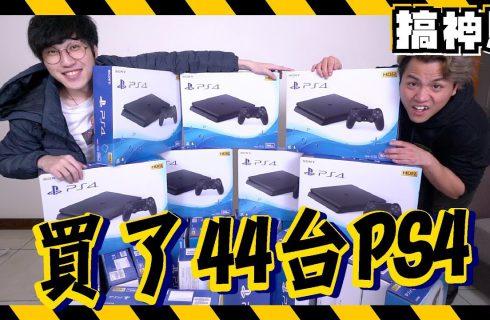 【搞神馬】馬田怒買44台PS4.阿神嚇傻了!