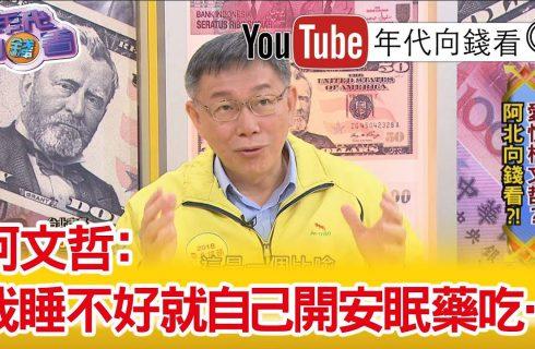【年代向錢看】台北市長柯文哲專訪!選總統?王世堅?中美台?