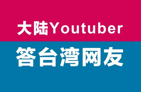 【Kevin in Shanghai】中國Youtuber回應臺灣網友問題