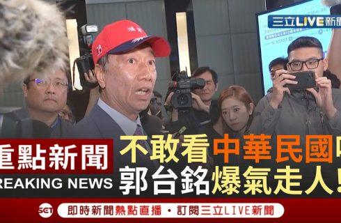 【三立新聞台 CH54】強調一刀未剪!完整採訪郭台銘研討會後反應