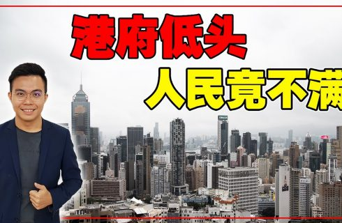 【亞洲紅點傳媒】反占中延續!香港已從反《逃犯條例》到挑戰香港特區政府