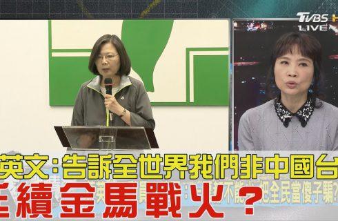 【少康戰情室】蔡英文:告訴全世界我們非中國台灣.金馬議題延燒