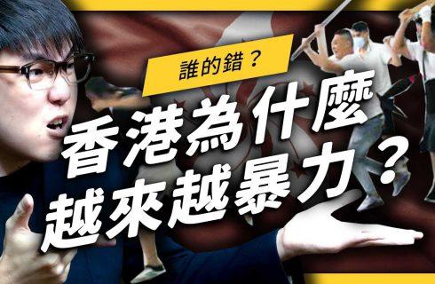 【志祺七七 X 圖文不符】中國觀察系列單元 剖析反送中挺港警立場從何而來
