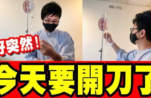 【墨鏡哥SG】生病心路歷程#4 他今天要開刀了
