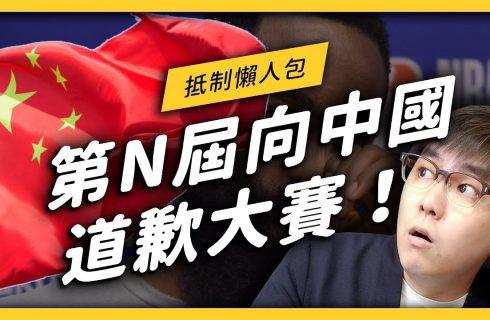 【志祺七七 X 圖文不符】向中國道歉大賽開始 來看看做哪些事就要道歉?