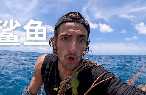 【信誓蛋蛋】造竹筏穿越鯊魚海域  究竟能不能成功?