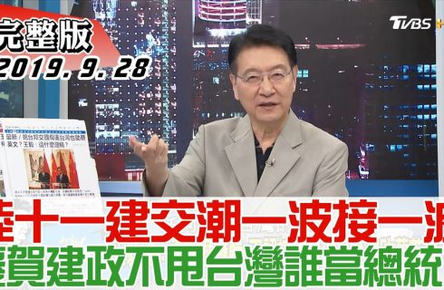 【少康戰情室】中國國慶前建交不斷 名嘴如何分析該情勢