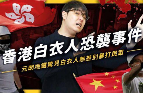 【志祺七七 X 圖文不符】香港反送中又爆發元朗流血事件 從這次運動談談我們的觀點