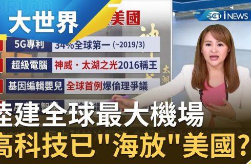 【三立iNEWS】中國科技發展的新躍進 北京大興機場開張
